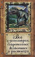 Детская книга Все о динозаврах, современных животных и растениях