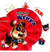 Детская книга Все про всех: Все про щенка. Книжка-картонка