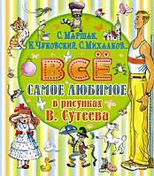 Детская книга Все самое любимое в рисунках В. Сутеева