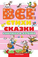 Детская книга Все стихи и сказки в рисунках В.Сутеева
