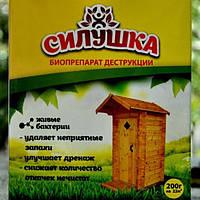 Биопрепарат деструкции для туалетов, выгребных ям и септиков, силушка 200 грамм