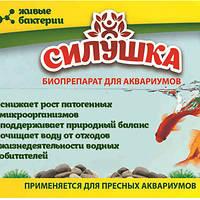 Биопрепарат для пресных аквариумов, СИЛУШКА 20 грамм