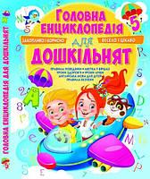 Детская книга Головна енциклопедія для дошкільнят