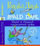Детская книга Даль Р.: Чарли и большой стеклянный лифт