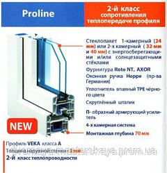 VEKO Proline 70