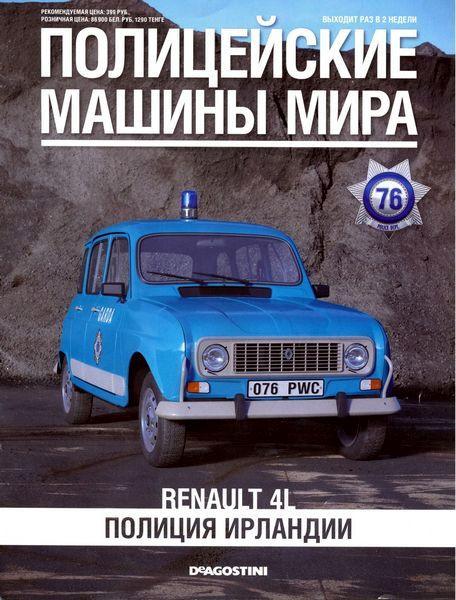 Полицейские Машины Мира №76 Renault 4L garda | Коллекционная модель 1:43 | DeAgostini