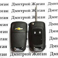 Выкидной ключ для Chevrolet (Шевролет) Lacetti, Aveo 2 кнопки