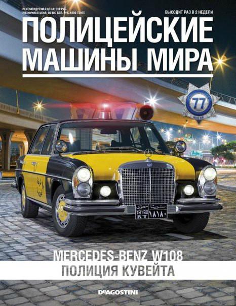 Полицейские Машины Мира №77 Volvo 164 | Коллекционная модель 1:43 | DeAgostini