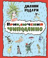 Детская книга Джанни Родари: Приключения Чиполлино