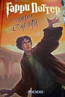 Детская книга Джоан Роулинг: Гарри Поттер и Дары Смерти: Роман