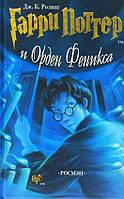 Детская книга Джоан Роулинг: Гарри Поттер и орден Феникса
