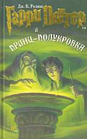 Детская книга Джоан Роулинг: Гарри Поттер и Принц-полукровка: Роман