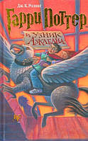 Детская книга Джоан Роулинг: Гарри Поттер и узник Азкабана: Роман