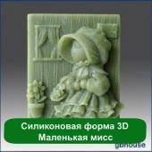 Силиконовая форма 3D Маленькая мисс