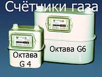 Счетчик газа  Октава G 1,6 G 2,5, G 4, G 6