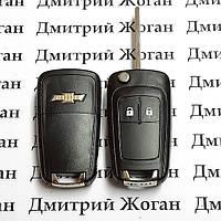 Оригинальный выкидной ключ для Chevrolet Cruze, Orlando (Шевролет Круз,Орландо)  2-кнопки 433 MHZ чип ID 46  Д