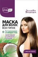 Naturalist / Маска для всех типов волос «Укрепление и глубокое питание»