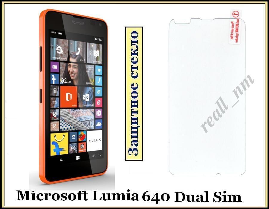 Защитное закаленное стекло для смартфона Microsoft Lumia 640 Dual Sim