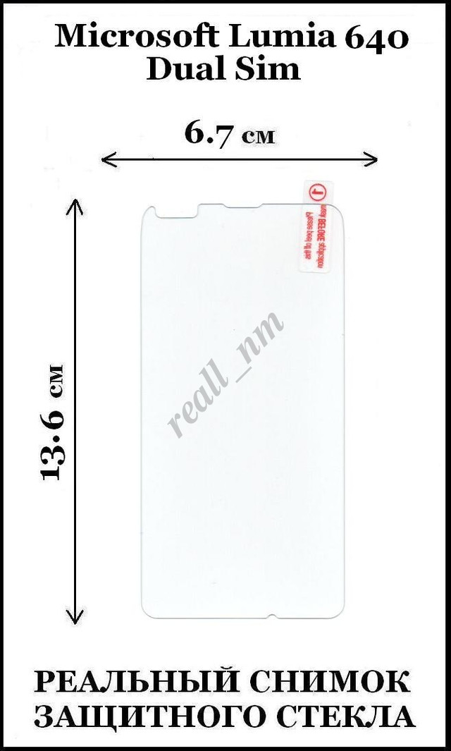 купить стекло Microsoft Lumia 640 Dual Sim