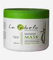 Маска La Fabelo Professional для сухих и окрашенных волос с экстрактом бамбука и пшеничной плацентой 500 мл