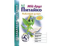 Позакласне читання Мій друг Питайко 6–7 років