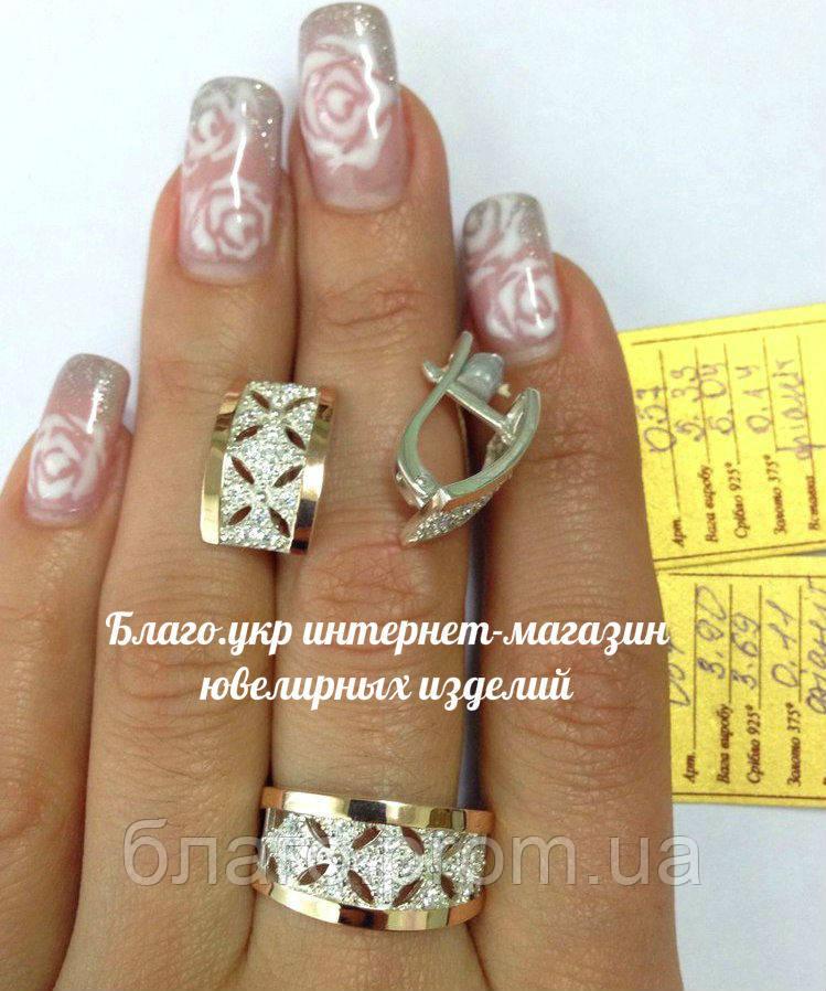 Серебряный комплект украшений с золотыми накладками