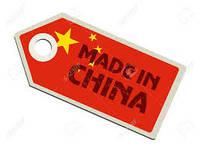 Китай forever!