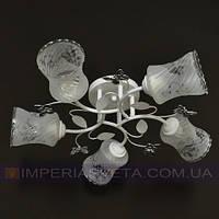 Люстра припотолочная IMPERIA пятилмповая LUX-532324