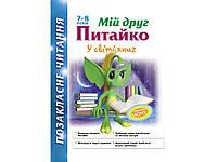 Позакласне читання Мій друг Питайко 7–8 років