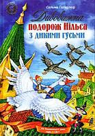 Детская книга Дивовижна подорож Нільса з дикими гусьми