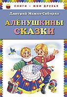 Детская книга Дмитрий Мамин-Сибиряк: Алёнушкины сказки