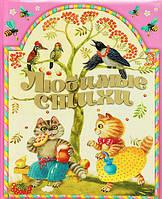 Детская книга Дружинина, Степанов, Яснов: Любимые стихи
