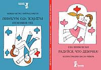 Детская книга Ева Яниковски: Радуйся, что девочка! Радуйся, что мальчик!