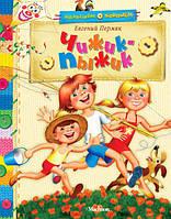 Детская книга Евгений Пермяк: Чижик-пыжик