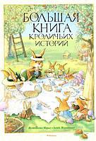 Детская книга Женевьева Юрье: Большая книга кроличьих историй