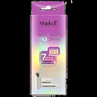 Сыворотка с пребиотиками. Антивозрастной уход за лицом Markell Cosmetics Anti Age Program