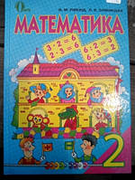 Математика 2 клас. Підручник.