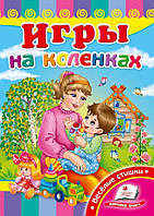 Детская книга ИГРЫ НА КОЛЕНКАХ книжка-картонка