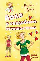 Детская книга Изабель Абеди: Лола в свадебном путешествии