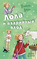 Детская книга Изабель Абеди: Лола и аварийный вход