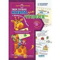 Детская книга Журавлева А., Федиенко В.: Книга для чтения и развития связной речи