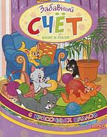 Детская книга Забавный счет. Книга-пазл