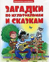 Детская книга Загадки по мультфильмам и сказкам
