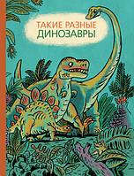 Детская книга Затолокина, Мелик-Пашаева, Руденко: Такие разные динозавры: энциклопедия в картинках