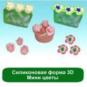 Силиконовая форма 3D Мини цветы
