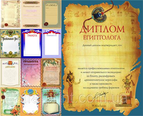 Печать дипломов заказать срочно и оперативно узнать цену в  Печать дипломов