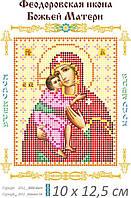 Феодоровская Богородица. помощь в зачатии