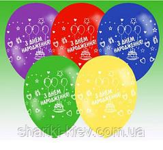 """Шарики воздушные латексные """"З днем народження"""" різнокольорові  33 см. на День рождения"""
