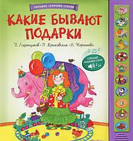 Детская книга Какие бывают подарки
