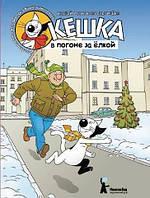 Детская книга Кешка в погоне за елкой